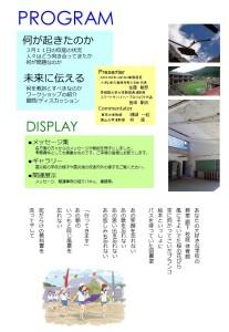 0314フォーラムフライヤーura