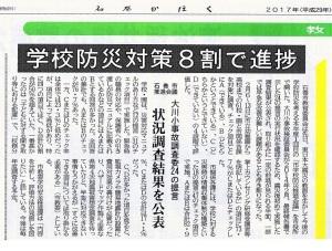 20170516石巻かほく