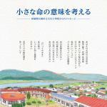 chiisana_inochi1709web
