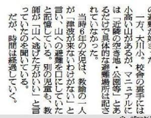 20110930朝日2