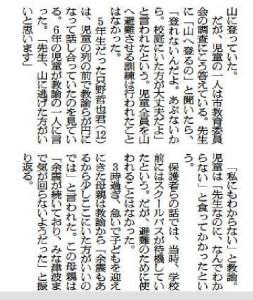 20110930朝日1