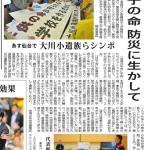 20181201毎日新聞「あす仙台でシンポ」