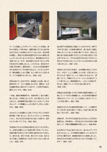chiisana_inochi_2-004