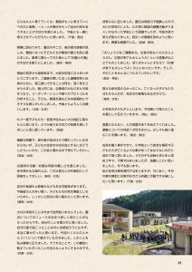 chiisana_inochi_2-006