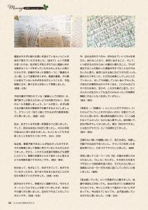 chiisana_inochi_2-009